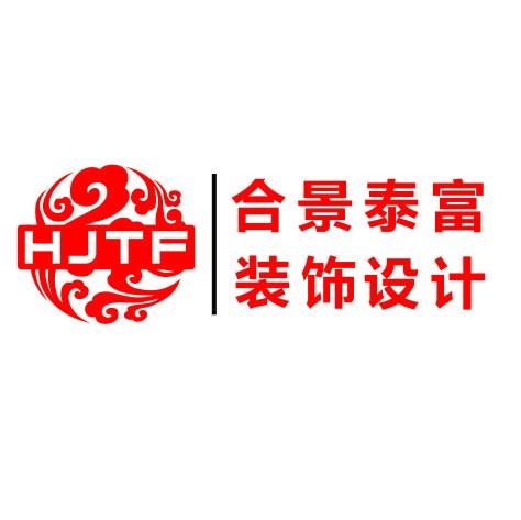中山市合景泰富裝飾設計工程有限公司