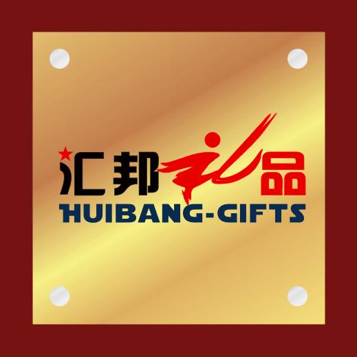 重慶匯邦漢和文化產業有限公司