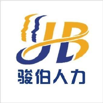 廣州駿伯人力資源有限公司順德分公司