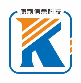 廣州康利信息科技有限公司