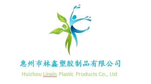 惠州市林鑫塑膠制品有限公司