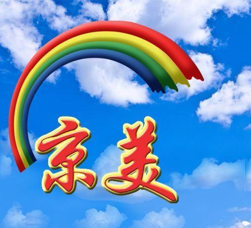 北京京美彩虹建筑裝飾工程有限公司