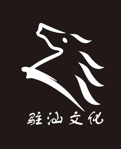 惠州市駐汕文化傳播有限公司