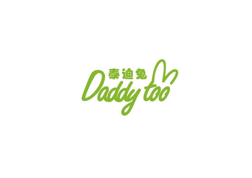 泰迪兔(廈門)科技有限公司