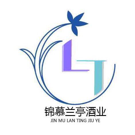 贵州锦慕兰亭酒业销售有限公司
