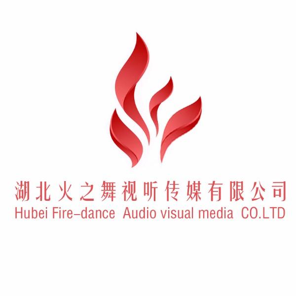 湖北火之舞視聽傳媒有限公司