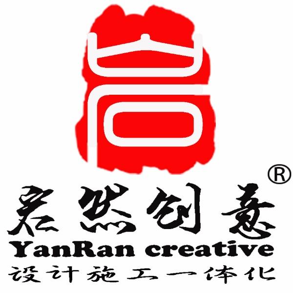 岩然创意(北京)建筑装饰有限公司