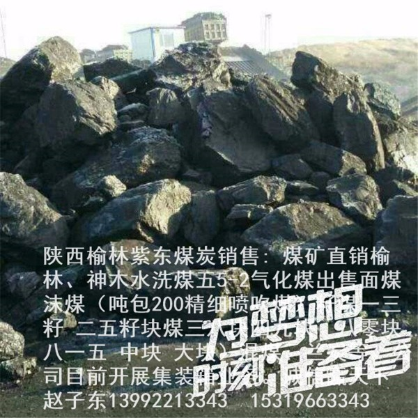 大块煤出售陕西大块煤销售神木大柳塔大块煤供应大块