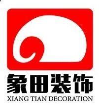 重庆象田装饰设计有限公司