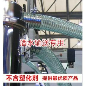 管食品級抽吸軟管 衛生級輸酒軟管 耐磨聚氨酯軟管