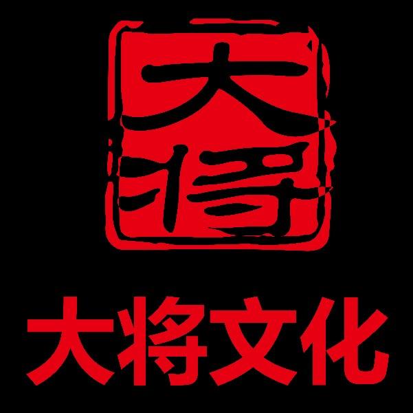 济南大将文化传媒有限公司