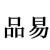 廣州品易企業管理有限公司