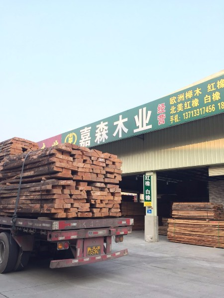 東莞市厚街嘉森木業經營部