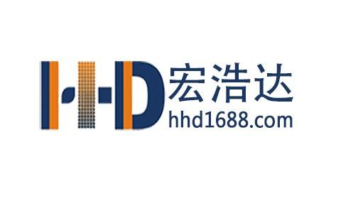 深圳市宏浩达电子科技有限公司