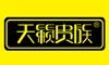 東莞市科能電子科技有限公司