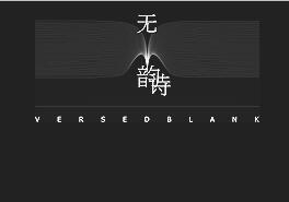 北京無韻詩化妝品有限公司