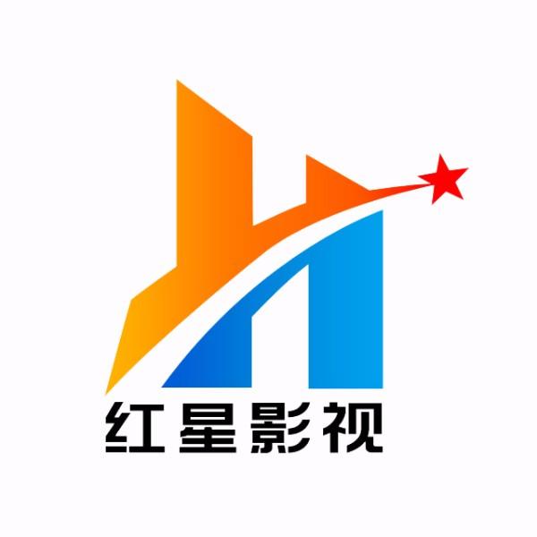 河南紅星影視傳媒有限公司