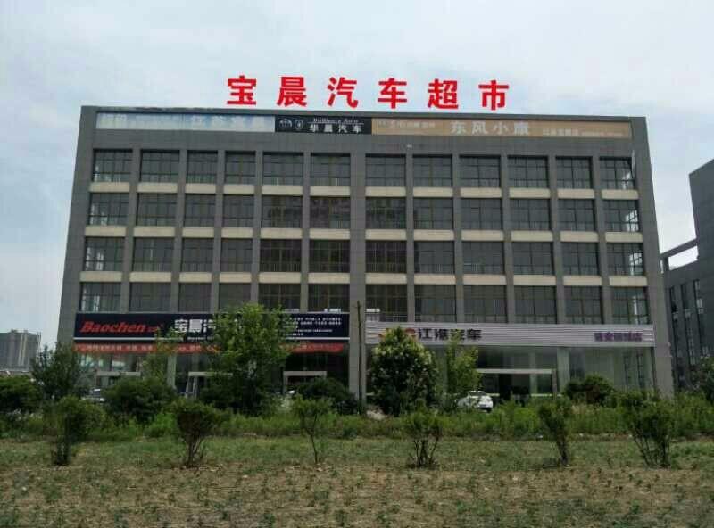 江蘇寶晨汽車銷售有限公司