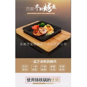 金丽鑫铁板烧批发厂家,优质铸铁烤盘,四方盘