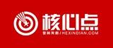 武漢核心點營銷策劃有限公司