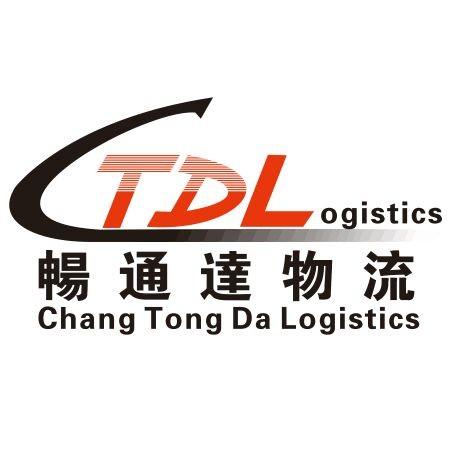 東莞市暢通達貨運代理有限公司
