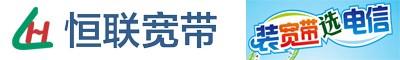 青島恒聯電子科技有限公司