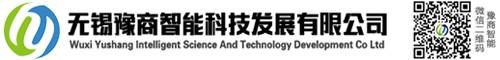 無錫豫商智能科技發展有限公司