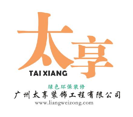 廣州太享裝飾工程有限公司