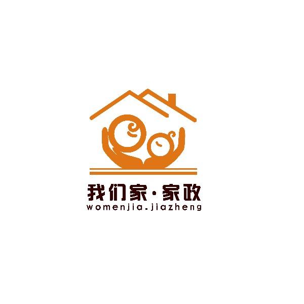 我們家(福州)家政服務有限公司