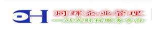 深圳市同輝企業管理有限公司