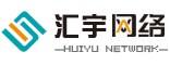 惠州市匯宇網絡科技有限公司