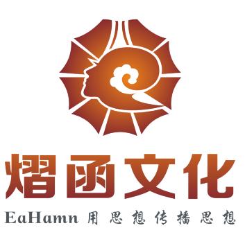 上海熠函文化傳播有限公司
