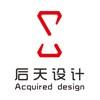 深圳市后天設計有限公司