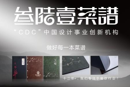 成都叁陸壹廣告策劃設計有限公司