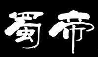 福建省蜀帝石雕工藝有限公司