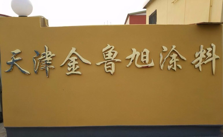 天津金旭裝飾材料銷售有限公司