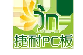 上海捷耐板業有限公司