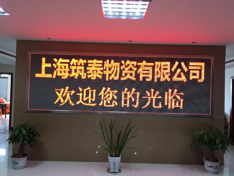 上海筑泰物資有限公司