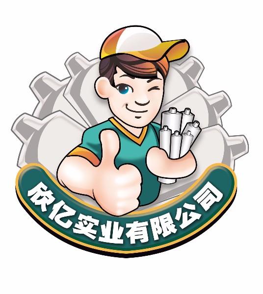 廣州欣億實業有限公司