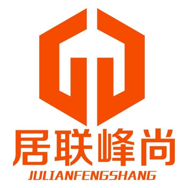 濟南居聯峰尚裝飾工程有限公司