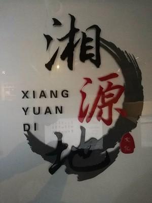 湖南臭豆腐培訓學校