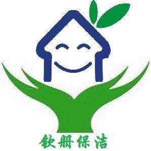 上海钦册保洁服务有限公司