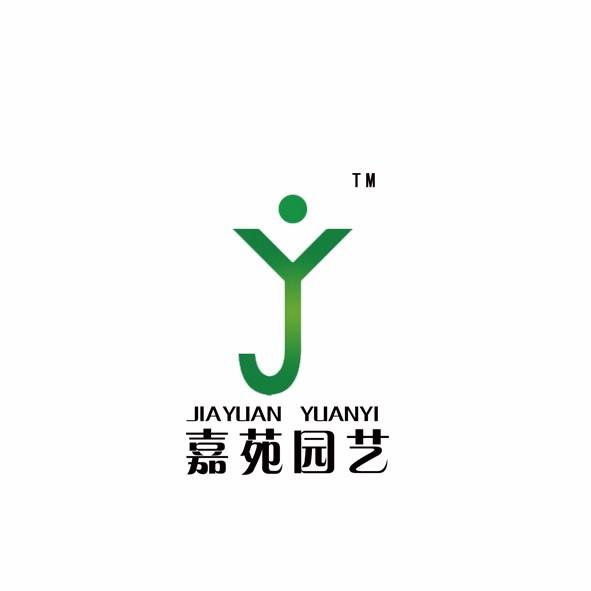 浙江嘉苑園藝景觀有限公司