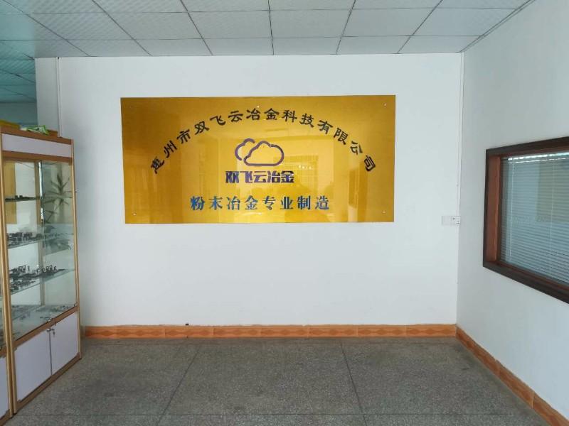 惠州市雙飛云冶金科技有限公司