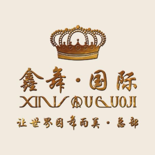 河南鑫舞文化傳播有限公司