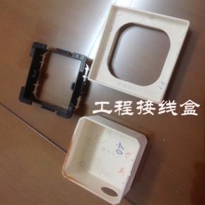 長期大量采購工程專用接線盒塑料件