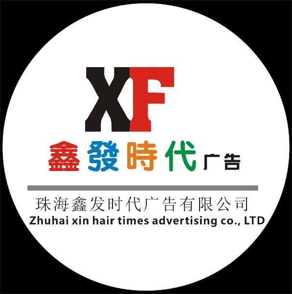 珠海鑫發時代廣告有限公司
