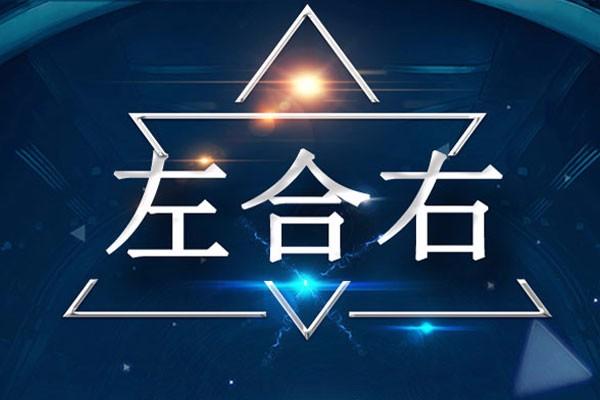 北京左合右應用科學技術有限責任公司