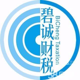 蘇州碧誠財稅咨詢有限公司