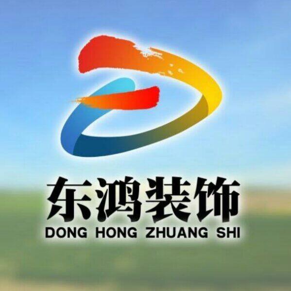 涿州市东鸿装饰工程有限公司